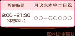 月~金9時から13時 15時~20時/土曜日祝日午後14時~17時